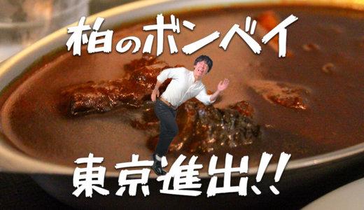 【俺メシVol.1】柏の「カレーの店ボンベイ」が「東京ボンベイ」として恵比寿に進出!
