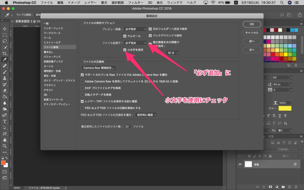 Photoshop初期設定・ファイル保存2