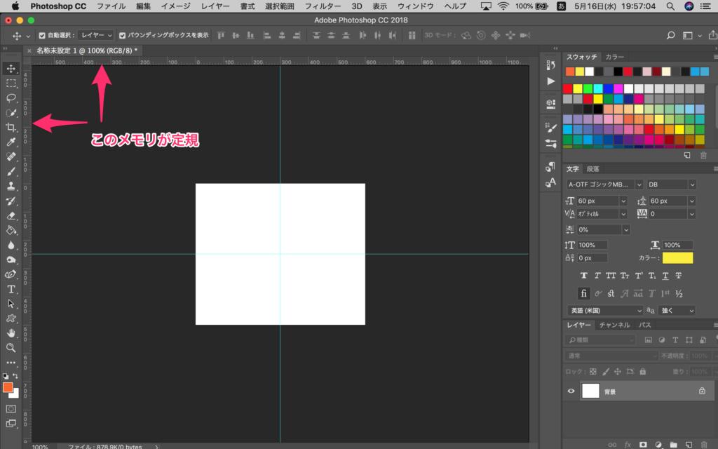 Photoshop初期設定・定規2