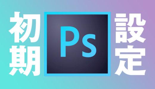 「【2018・2019版】Photoshop入れたら最初にやるべき初期設定6つ」の画像