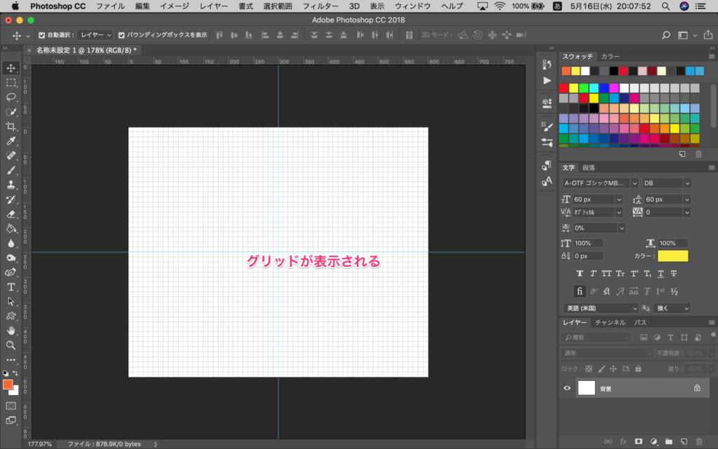Photoshop初期設定・ガイドライン2