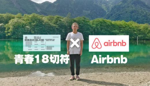 「青春18切符×Airbnb」が一人旅をしたい人にとって最高な件