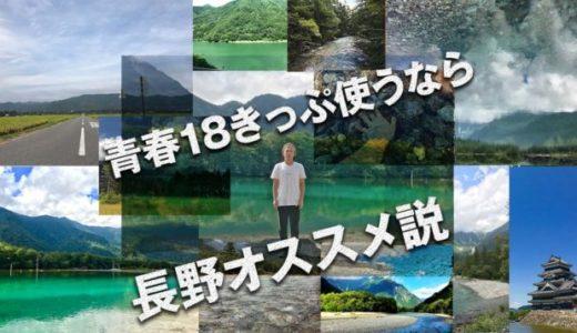 青春18きっぷで一人旅!歴史と自然交わる長野県を遊び尽くせ!