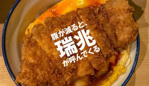 【俺メシVol.2】やっぱり渋谷の美味しいカツ丼は「瑞兆」なんだよなぁ