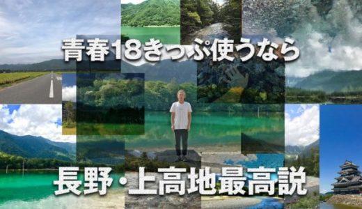 長野・上高地は青春18きっぷ一人旅にもってこいなんだから!!
