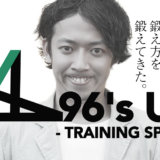 """学芸大学のパーソナルトレーニングジム「96's UP」で""""鍛え方""""を鍛えてきた"""