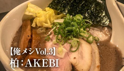"""【俺メシVol.3】濃厚×ドロドロ×豚骨!""""骨""""を感じるラーメン「AKEBI」にやみつき"""