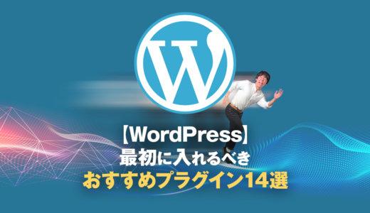 【WordPress】初期設定で最初に入れるべきオススメプラグイン14選はコレだ!