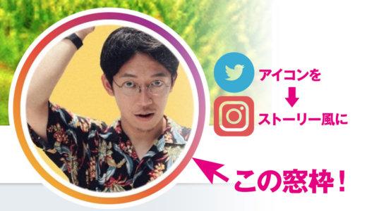 【話題】Twitterのアイコンをインスタグラムのストーリー風にする方法