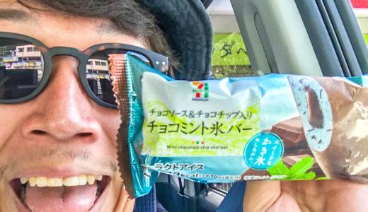 【チョコミン党歓喜】セブンが「チョコミント氷バー」発売してるじゃねーか…!