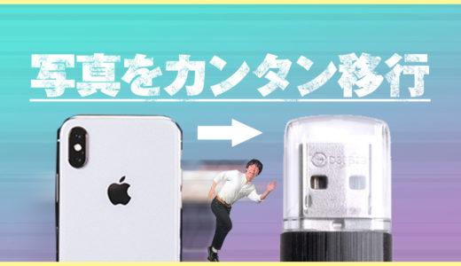 【Mac版】iPhoneの写真をUSBメモリに保存する超簡単な方法
