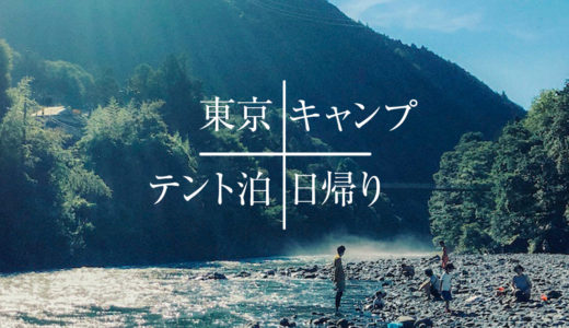 日帰り&テント泊OK!東京・奥多摩「川井キャンプ場」の良いところ6つ
