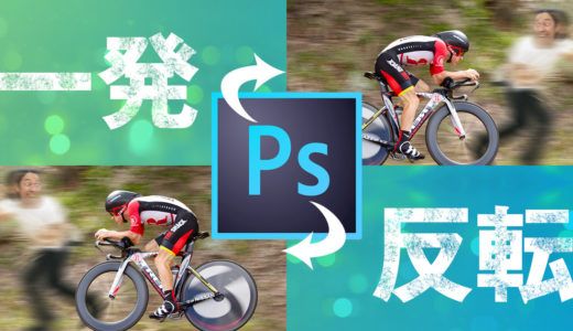 Photoshopの「水平方向に反転」をショートカットキーに設定する方法