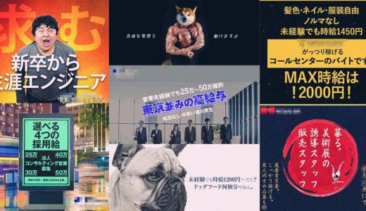 【バナー広告】元柏まさきのFacebook・Instagram・DSP広告制作実績