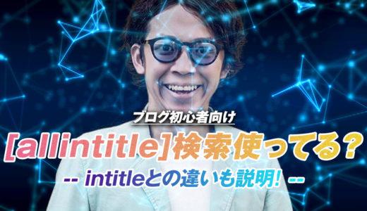 """【ブロガー初心者必見】allintitleとintitle検索で""""検索1位""""を狙おう!"""