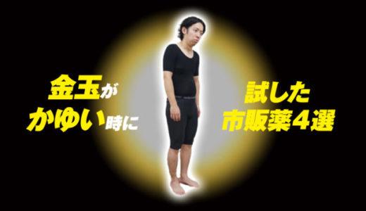 【おすすめ】陰嚢湿疹(いんのう湿疹)で股間が痒い時に試した市販薬4選