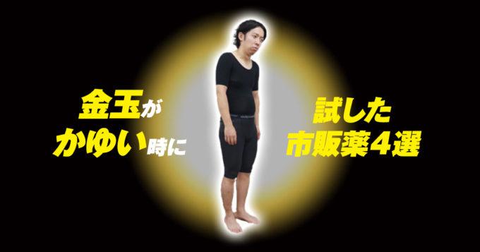 【辛い】陰嚢湿疹(いんのう湿疹)などで股間がかゆくなった時に試した市販薬4選のアイキャッチ画像