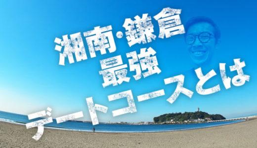 湘南・鎌倉観光デート!〜まだ歩き・江ノ電・バスで移動してるの?〜