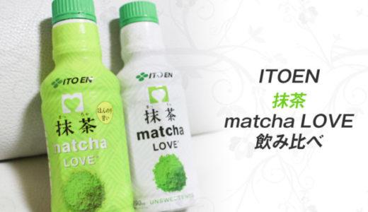 伊藤園「抹茶 matcha LOVE」2種類の味を飲み比べてみた