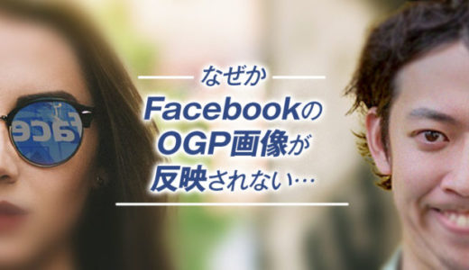 FacebookでOGP画像が表示されない→オブジェクトデバッガーで解決!