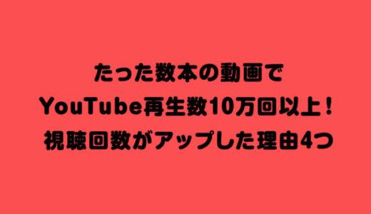【5本でYouTube再生数10万回以上】視聴回数がアップした理由4つ