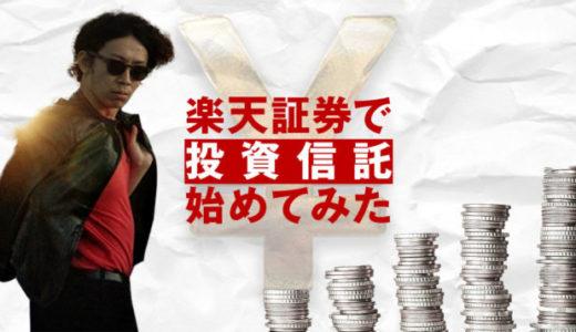 【楽天証券】100円からの自動積立投資信託、1ヶ月目の運用報告