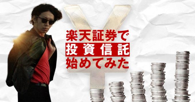 20代無職となった男が楽天証券の100円積立投資信託を半年始めた結果のアイキャッチ