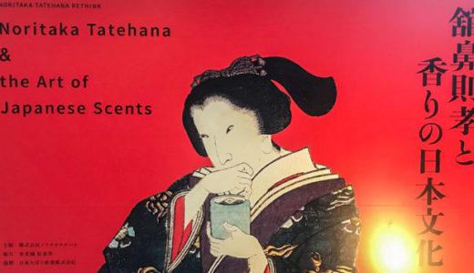 """日本の香りを楽しむ個展「舘鼻則孝と香りの日本文化」で""""聞香体験""""をした件"""