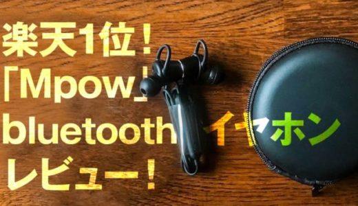 楽天1位!「Mpow bluetooth イヤホン」レビュー!接続・通話・音質はどうなの!?