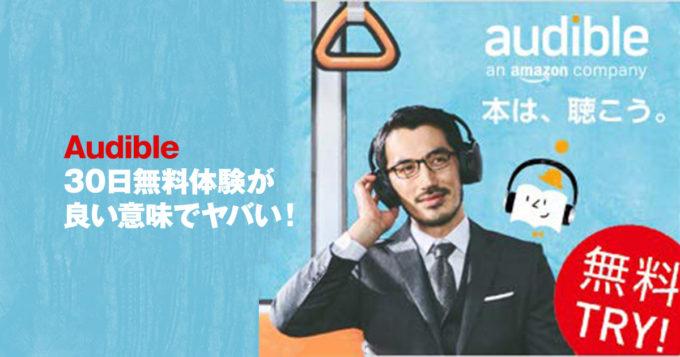 Audible(オーディブル)30日無料体験が超おすすめ!料金や使い方も解説!