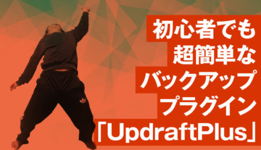 【決定版】ブログ初心者に超オススメのバックアッププラグイン「UpdraftPlus」