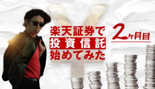 【楽天証券】100円からの自動積立投資信託、2ヶ月目の運用報告