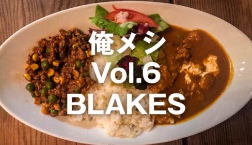 【俺メシVol.6】著名人たちが通った伝説のカレーをもう一度「BLAKES」