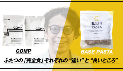 完全食「COMP」と「BASE PASTA」の違いは?それぞれのメリットをご紹介
