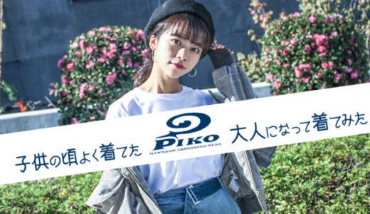 小学生の時よく着てた「PIKO」Tシャツ、大人になってもカッコよく・可愛く着れるのか試してみた