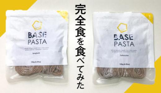【実食レビュー】完全栄養食「BASE PASTA」(ベースパスタ)を食べてみた!