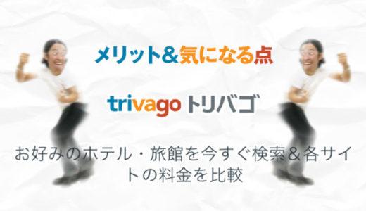 ホテル比較サイトtrivago(トリバゴ)のメリットと気になる点をご紹介