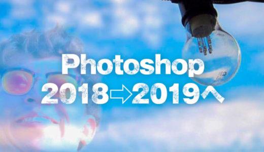 【保存版】「Photoshop 2019」新機能やショートカットキーなど、2018との違いを紹介!