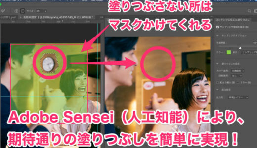 Photoshop2019の新機能・コンテンツに応じた塗りつぶしの使い方!