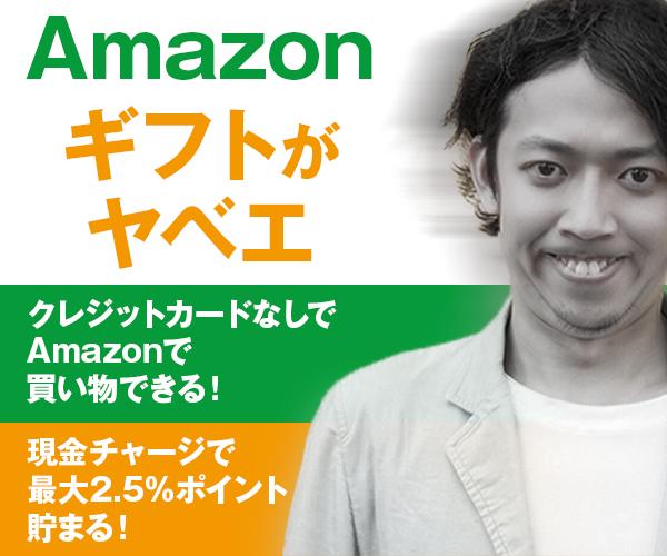 Amazonギフトの画像