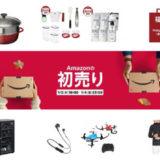 「Amazonの2019年初売りが発表!衣類や日用品など約200種類の福袋を販売」のアイキャッチ画像