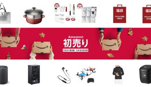 【2019年】Amazon初売りセール!中身が見える福袋など目玉商品をご紹介!
