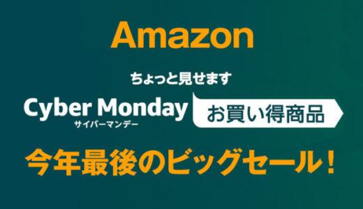 【80%以上割引も!?】Amazonサイバーマンデーを先取り!今年最後のビッグセールだ!