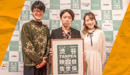 「渋谷TANPEN映画祭CLIMAXat佐世保2018-19」舞台挨拶&上映でした!