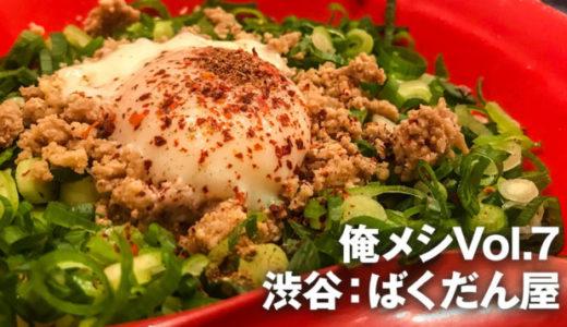 【俺メシVol.7】痺れよ!渋谷ばくだん屋の「山椒汁なし担々麺」が旨し!