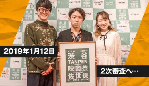 渋谷・伝承ホールにて自身が監督・脚本・出演に関わった作品が審査されます