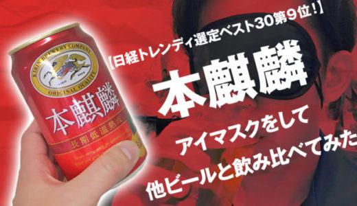第3のビール「本麒麟」と缶ビール「キリンラガービール」をアイマスクをして飲み比べてみた