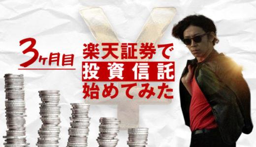 【楽天証券】100円からの自動積立投資信託、3ヶ月目の運用報告