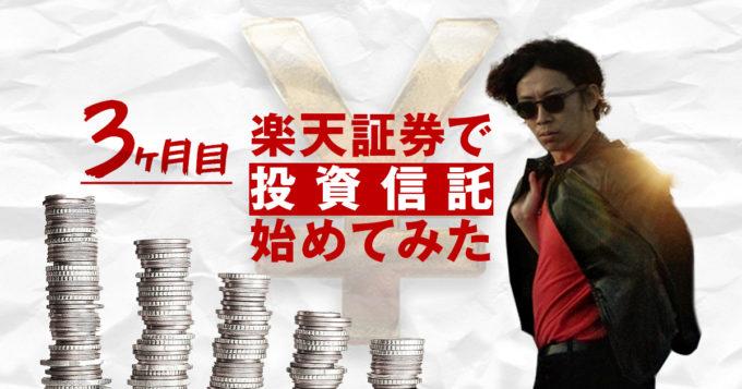 「【楽天証券】俳優ブロガーの100円自動積立投資信託、3ヶ月目の運用報告」のアイキャッチ画像