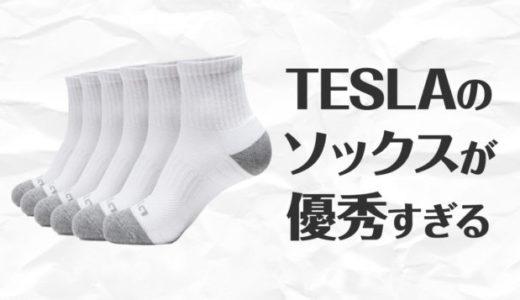 めっちゃイイ…!TESLA(テスラ)の靴下が最高すぎる6つの理由